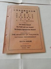 1930年国民政府铁道部规定铁路例则