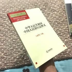 中华人民共和国中国人民银行法释义——中华人民共和国法律释义丛书