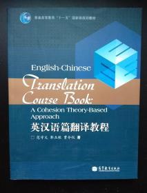 """普通高等教育""""十一五""""国家级规划教材:英汉语篇翻译教程"""