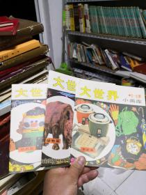大世界 小画库 5-6岁 用品篇 玩具篇  动物篇    H