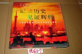 记录历史 见证辉煌:上海改革开放30年新闻摄影作品...贾树枚著 【精装】