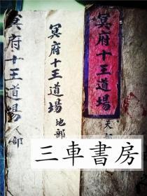【复印件】《冥府十王道场》天地人三本一套 科仪道场书籍
