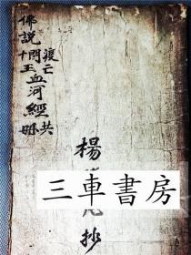 【复印件】清代手抄经书《佛说度亡阎王十王血河经》合订共一册件