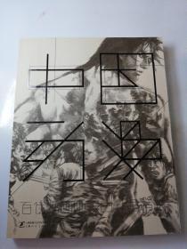 中国动漫:百位插画师黑白作品精选