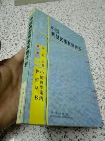 中国典型民事案例评析