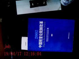 2002中国税官论税制改革 下卷