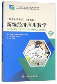 二手正版新编经济应用数学微分学 积分学 微课版 第7版 李凤香9787568512794