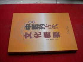 《新编中医药古代文化概要》,16开于恒著,沈阳2016.8出版,6824号 ,图书