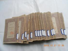 31866万有文库《陆放翁集》(第六至二十四册,十八本合售)民国二十年初版,馆藏