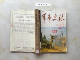 军事史林(1988年第一期总第十四期).