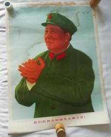 我们的伟大领袖毛主席万岁!