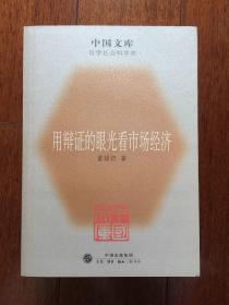 用辩证的眼光看市场经济 中国文库(一版一印 仅印4500册)x45