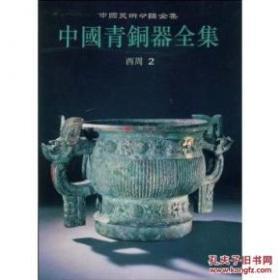 中国青铜器全集