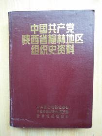 中国共产党陕西省榆林地区组织史资料