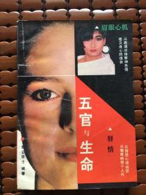 五官与生命(1989版)