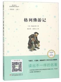 格列佛游记(互联网+创新版)/