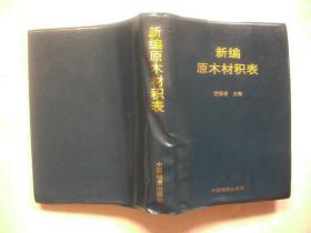 新编原木材积表 (软皮精装)