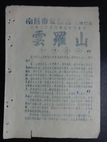 老节目单—南昌市京剧团二团演出:《云罗山》