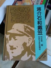 蒋介石和戴笠