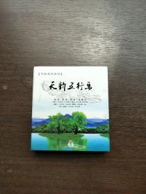 天韵五行乐(5CD) 套装