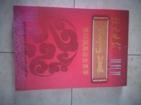 北京晚报第29届奥运会实录 (带盒套)