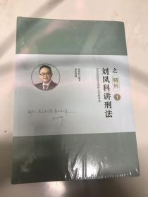 2018年国家法律职业资格考试 【精粹全8卷】未拆封