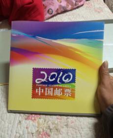 """2010年中国邮票年册(附2010年中国邮票电子年集""""光碟"""")"""