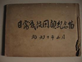 日本侵华画册 1935年《三十周年纪念日露战役回顾写真帖》《三十周年纪念日露海战回顾写真帖》二册 陆军·海军各一本