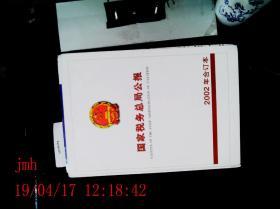 国家税务总局公报 2002合订本