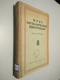 金属结构教程  三     俄文
