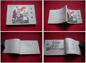 《穆柯寨》杨家将18,64开王树立绘,河北1983.12一版一印,582号,连环画