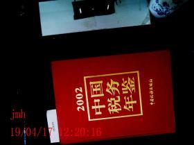 .2002中国税务年鉴