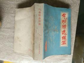武术书籍《气功精选续篇》品相、作者、出版社、年代、详情见图,铁橱北4--6