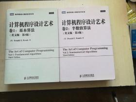计算机程序设计艺术卷1:基本算法,2:半数值算法(英文版.第3版)