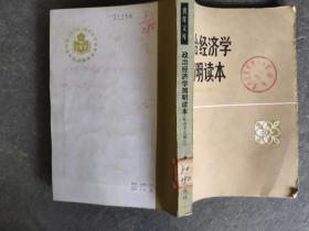 政治经济学 简明读本