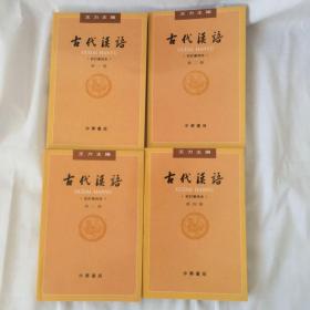 古代汉语 全四册 1、2、3、4