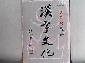 汉字文化 创刊号 1989年第一·二期