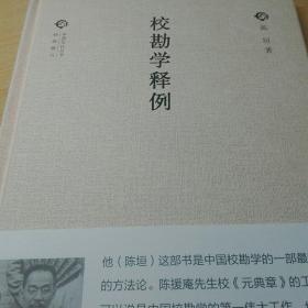 校勘学释例(中国文化丛书·经典随行)