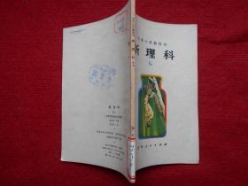 日本小学教科书 心理科 4上(小学四年级自然常识)