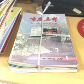 重庆集邮2003年--2004年 全8册