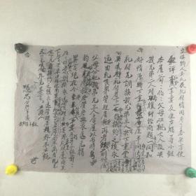 1969年【换屋契约】(当事人或见证人:吴礼艮,吴礼富等)39x54 cm