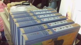 永乐大典 1-6卷全--[明]解缙(16开,95品)/#租屋东床