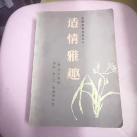 中国象棋古典丛书——适情雅趣