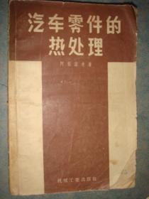 《汽车零件的热处理》苏 阿松诺夫 著 机械工业出版社.馆藏 书品如图