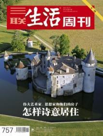 《三联生活周刊》2013年第41期 【封面故事】伟大艺术家、思想家和他们的房子:怎样诗意居住