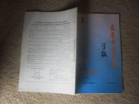 长春中医学院学报(1995年第11卷第1期总第47期)