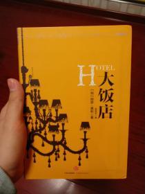 阿瑟·黑利经典行业小说:大饭店 [罗辑思维]