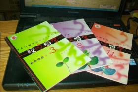 咬文嚼字2003年第3.8.11期【3本合售】