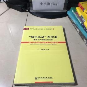 """""""颜色革命""""在中亚 未开封"""