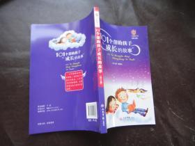 101个帮助孩子成长的故事(修订版)